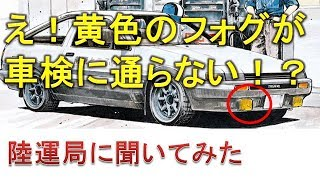 え!黄色のフォグランプが車検に通らないだと?陸運局に直接聞いてみた
