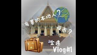 【Travel Vlog#1】出外靠朋友 金邊偶遇myfriend?!|柬埔寨