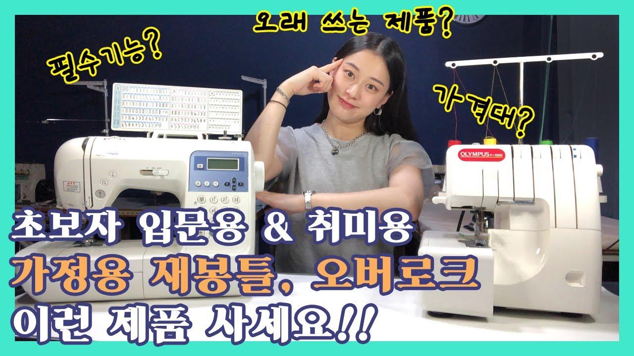 가정용 재봉틀, 오버로크 구입 가이드, 인터넷 쇼핑 제품 비교, 같이 골라 봐요! 필수기능 소개, 가격대는?
