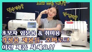 가정용 재봉틀, 오버로크 구입 가이드, 인터넷 쇼핑 제…