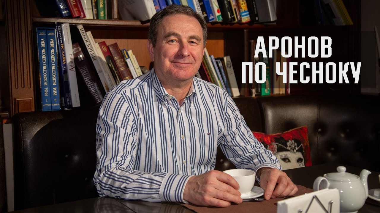 """""""Аронов по Чесноку"""""""