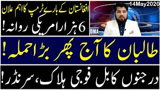 Ghulam Nabi Madni Describes Today's Latest Updates About Current Events And Programs