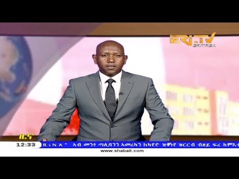ERi-TV, #Eritrea - Tigrinya News for November 21, 2018