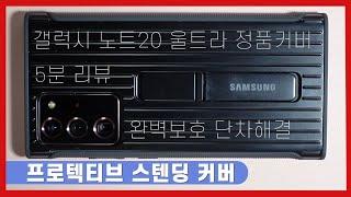 [리뷰] 갤럭시 노트20 울트라 케이스, 프로텍티브 스…