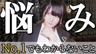 歌舞伎町No1ホストの「帝蓮」にも悩みはあるんです!
