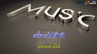 อยากเปลี่ยนนามสกุล - แหม่ม พิมานรัมย์_(Karaoke+Add2.1.5)