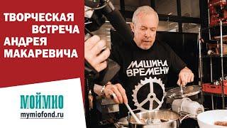 СМАК. Кулинарный мастер-класс в помощь фонду «МойМио»