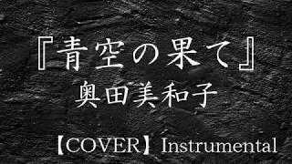 『青空の果て』奥田美和子【Instrumental】