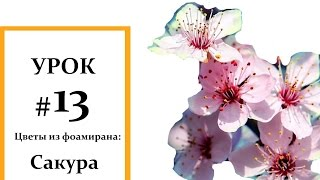Сакура мастер класс, Фоамиран цветы, Мастер класс из фоамирана Foam Flouwers