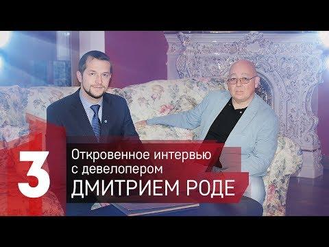 Откровенное интервью девелопера Дмитрия Роде. Пречистенка,13