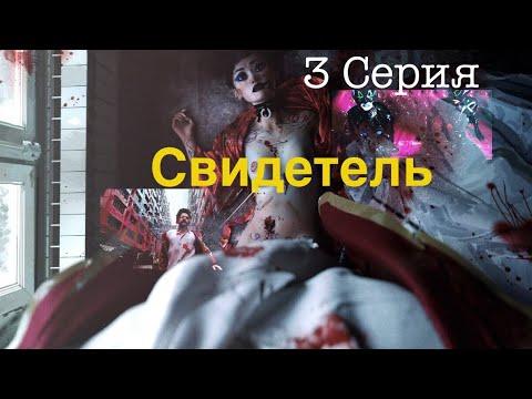 Любовь, смерть и роботы 3 Серия Свидетель. Обзор. Netflix