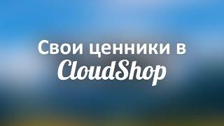 Программа для печати ценников онлайн CloudShop: как создать и распечатать ценники, шаблоны ценников