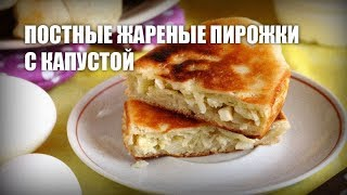 Постные жареные пирожки с капустой — видео рецепт
