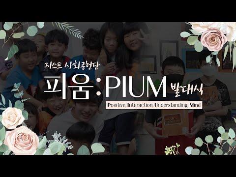 지스트, 사회공헌단 '피움' 발대식 개최
