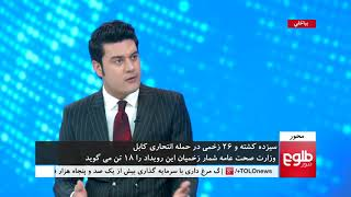 MEHWAR: Kabul's PD9 Suicide Attack Casualties Discussed