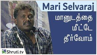 மானுடத்தை மீட்டே தீர்வோம் - Mari Selvaraj Speech