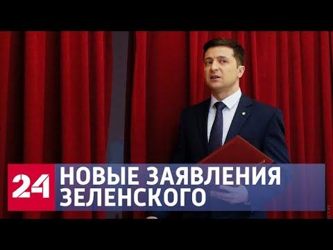 Смотреть Новые заявления президента Украины: мнения экспертов - Россия 24 онлайн
