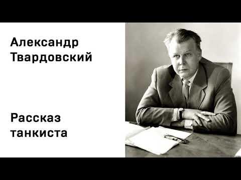 Александр Твардовский Рассказ танкиста Учи стихи легко Аудио Стихи Слушать Онлайн