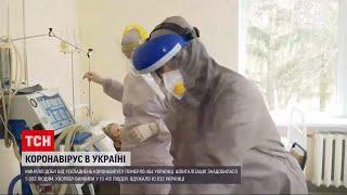 Коронавірус в Україні в яких областях зафіксували найбільший приріст хворих