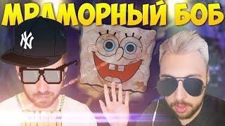 МРАМОРНЫЙ БОБ feat. Макс +100500 [1 ЧАС]