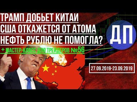 Трамп добьет Китай США откажутся от атома Нефть рублю не помогла?
