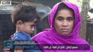 مصر العربية | مسلمو أراكان.. الفرار من الموت إلى الموت