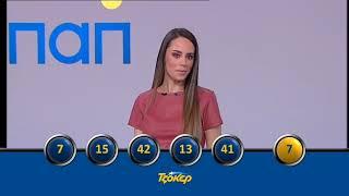 ΤΖΟΚΕΡ & ΠΡΟΤΟ - Κληρώσεις