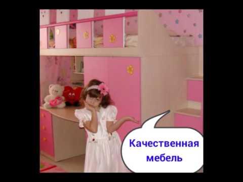 Мебель детская недорого