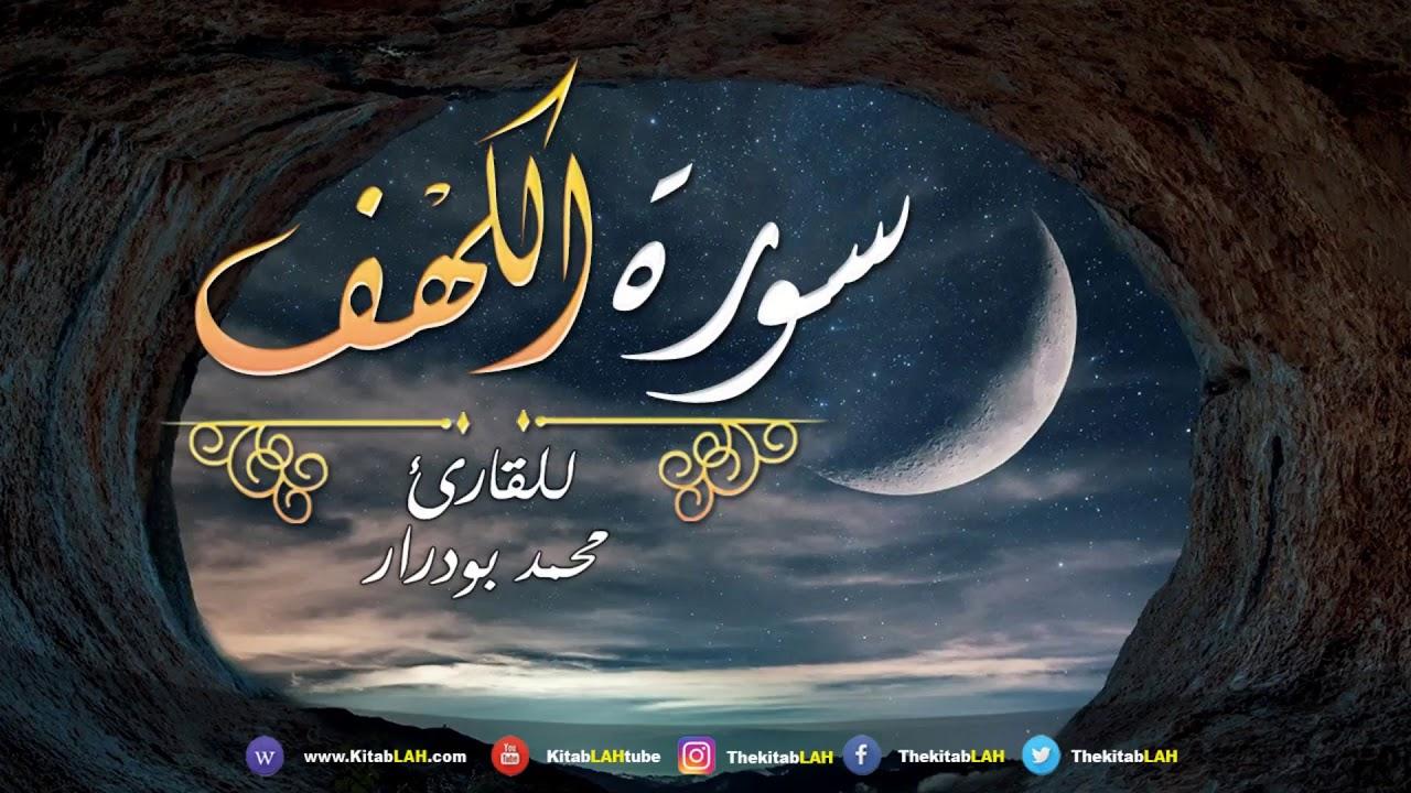 سورة الكهف كاملة تلاوه تريح الاعصاب ❤ # Surat Al Kahf Kamila belle recitation mashallah