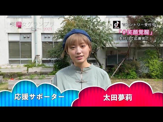【エントリー延長!4/30まで】美笑女グランプリ応援サポーター太田夢莉よりメッセージ