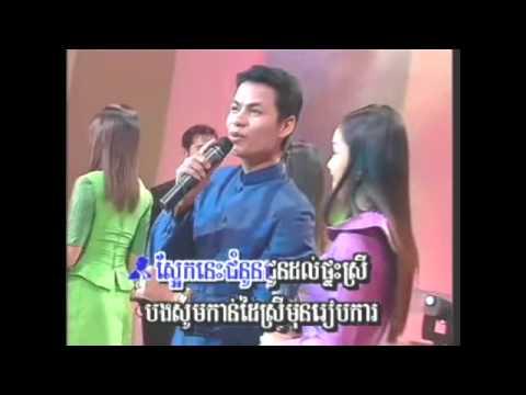 Som Kun Dai Mun Reap Ka