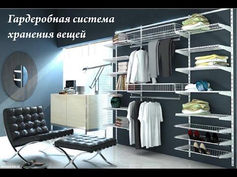 гардеробные системы из металла