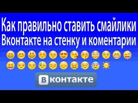 Как правильно ставить смайлики Вконтакте на стенку и коментарии (Переход по смайлику на группу)