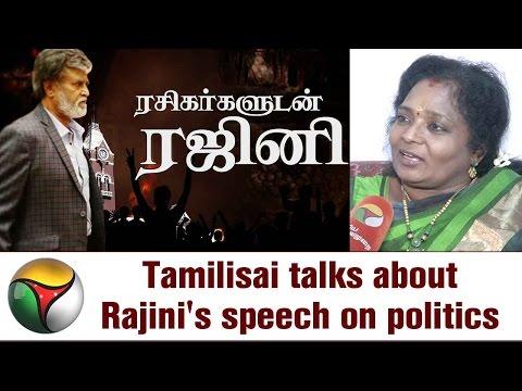 BJP Tamilisai Soundarajan Speaks on Rajinikanth's Politics Speech at Fans Meet