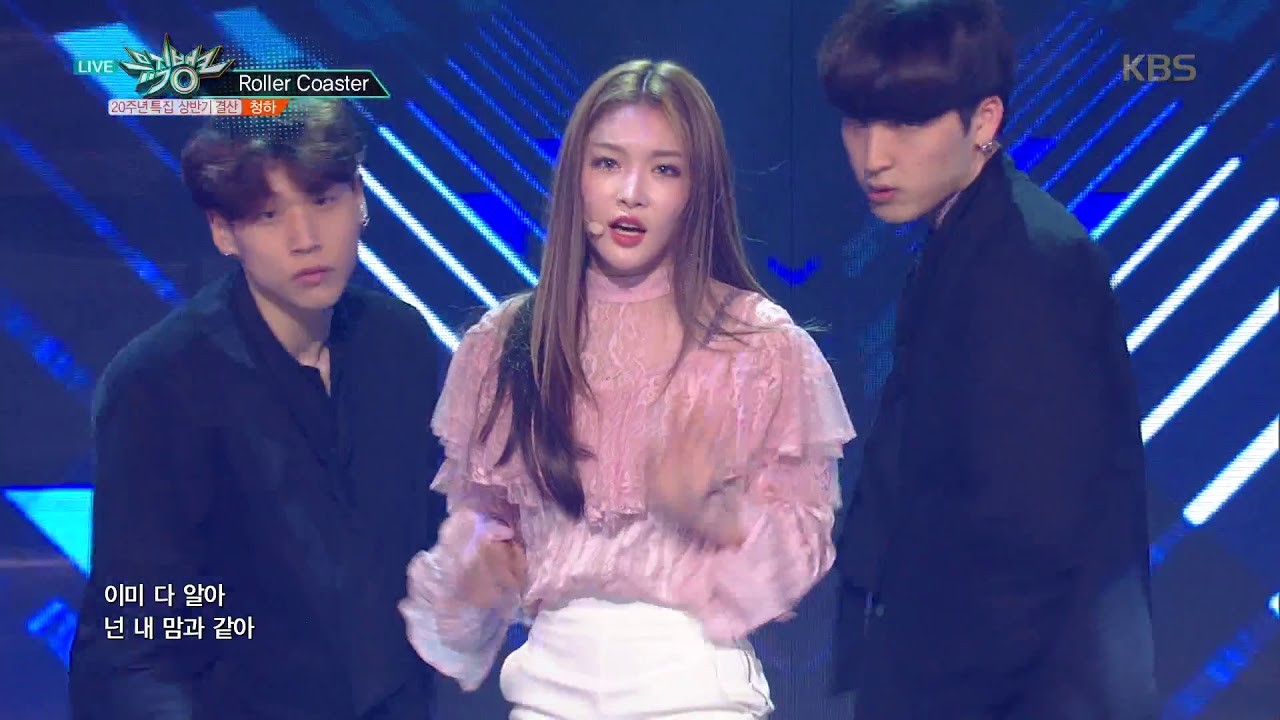 Download 뮤직뱅크 Music Bank - Roller Coaster - 청하(CHUNGHA).20180629