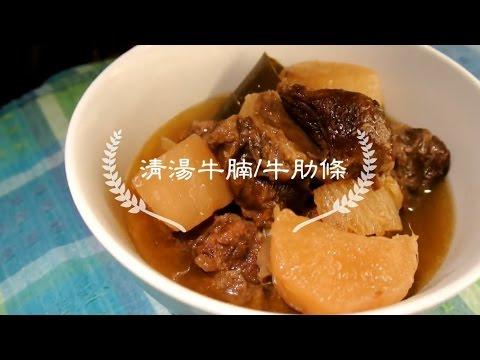 Beef Brisket in Clear Broth Recipe 清湯腩/牛肋條食譜