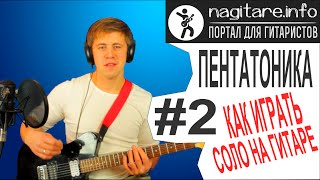 #2 Пентатоника и как играть соло на гитаре - 2/5 [nagitare.info]