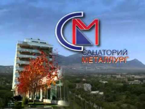 Санаторий Металлург в Ессентуках