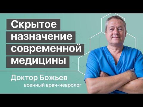 Скрытое назначение современной медицины | Здравоохранение и здоровье человека