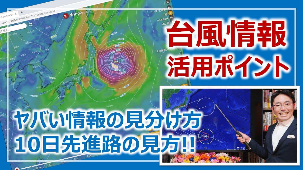 台風進路図はこう見ると便利&10日後の台風情報を見る方法![そなえるTV・高荷智也]