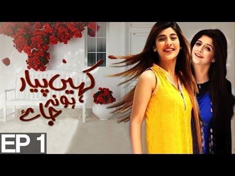 Kahin Pyar Ho Na Jaye Episode 1 | Aplus - Best Pakistani Dramas