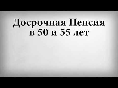 Льготная (досрочная) пенсия медработникам - список