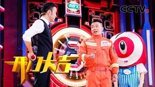 《开门大吉》 20200203| CCTV综艺