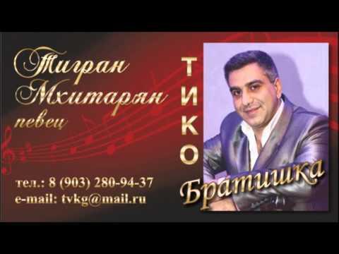 Тигран Мхитарян - Снежинки нежные