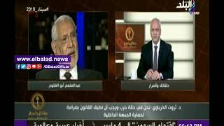 صدى البلد |شاهد .. تعليق ثروت الخرباوي على حبس «عبد المنعم أبو الفتوح»