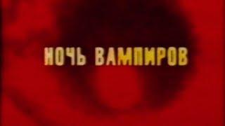 """Трейлер к/ф """"Ночь вампиров"""" (Forsaken)"""