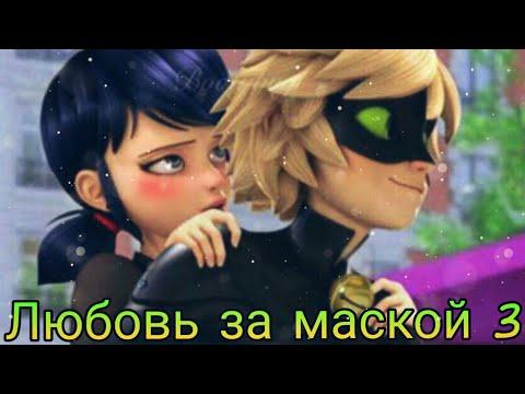 Комикс Леди баг и Супер кот - Любовь за маской 3