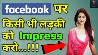 How To Chat With Unknown Girls On Facebook   How To Impress Unknown Girl On Facebook   In Hindi