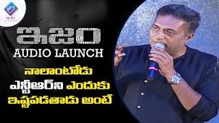 Prakash Raj Speech at ISM Movie Audio Launch | Kalyan Ram | Jagapati Babu | Aditi Arya