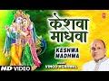 Download Keshava Madhava Hey Krishna Madhusudan Vinod Agarwal I Keshava Madhava MP3 song and Music Video